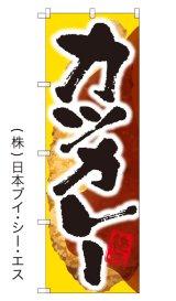 【カツカレー】のぼり旗