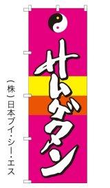 【サムゲタン】のぼり旗