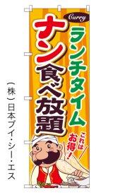 【ランチタイム ナン食べ放題】のぼり旗