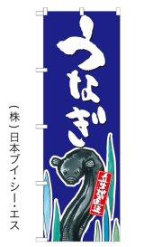 【うなぎ】特価のぼり旗