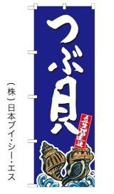【つぶ貝】特価のぼり旗