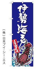 【伊勢海老】特価のぼり旗