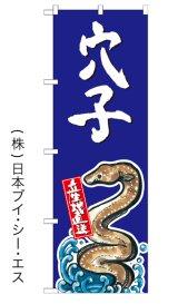 【穴子】特価のぼり旗