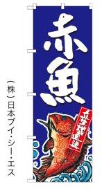 【赤貝】特価のぼり旗