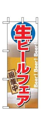 【生ビールフェア】ミニのぼり旗