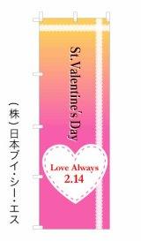 【St Valentine  Day】バレンタインデーオススメのぼり旗