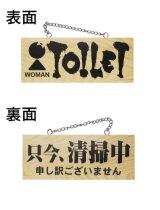 【TOILET(WOMAN)/只今、清掃中 申し訳ございません・横】木製サイン(小)