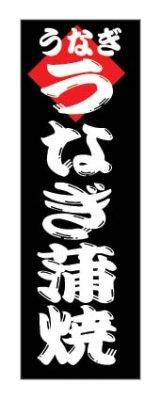 【うなぎ蒲焼】のぼり旗
