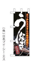 【父の日 うなぎ】ミニのぼり旗(受注生産品)