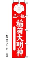 【稲荷大明神】のぼり旗