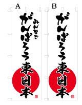 【がんばろう東日本】オススメのぼり旗