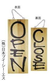 【OPEN・縦】木製サイン(中)