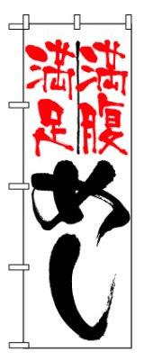 【めし(満腹満足)】のぼり旗