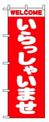 【いらっしゃいませ】のぼり旗
