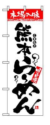 【熊本らーめん】のぼり旗
