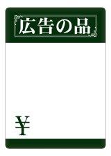 【広告の品(6225・6226・6227)】マジカルポップ