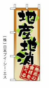 【地産地消】ミニのぼり旗