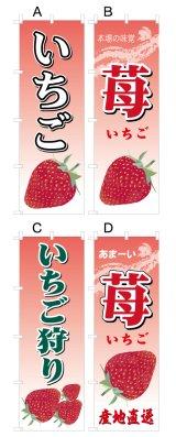 激安SALE限定品【いちご】苺オススメのぼり旗