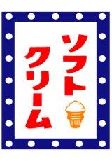 【ソフトクリーム】既製吊旗