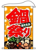 【鍋祭り】タペストリー