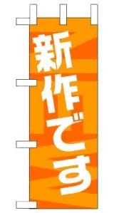 【新作です】ミニのぼり旗