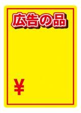 【広告の品(6234・6235・6236)】マジカルポップ