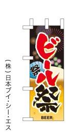 【ビール祭】ミニのぼり旗(受注生産品)