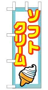 【ソフトクリーム】ミニのぼり旗