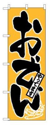 【おでん】のぼり旗
