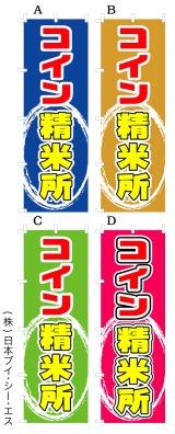【コイン精米所】オススメのぼり旗