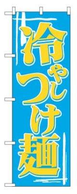 【冷やしつけ麺】のぼり旗