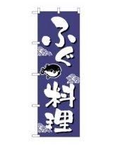 【ふぐ料理】のぼり旗