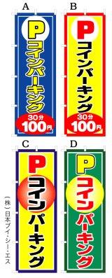 【コインパーキング】オススメのぼり旗