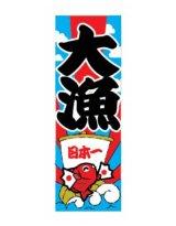 【大漁】のぼり旗