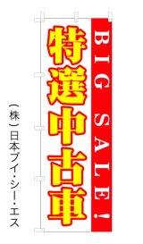 【特選中古車】オススメのぼり旗