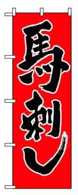 【馬刺し】のぼり旗