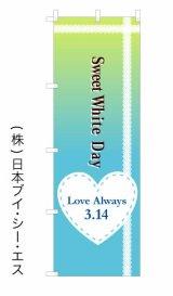 【Sweet White Day】ホワイトデーオススメのぼり旗