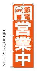 【節電営業中】のぼり旗