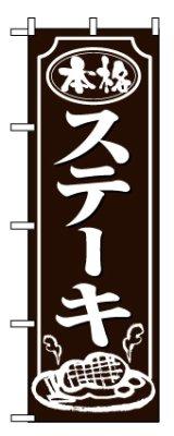 【ステーキ】のぼり旗