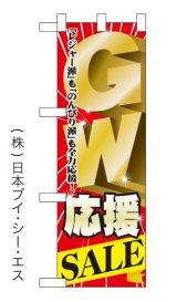 【GW応援SALE】中のぼり旗