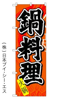 【鍋料理】中国語入りのぼり旗