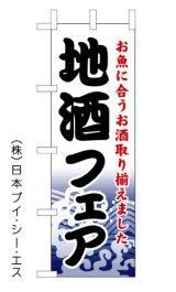 【地酒フェア】のぼり旗