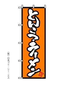 【とんこつラーメン】のぼり旗