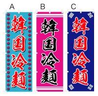 【韓国冷麺】オススメのぼり旗