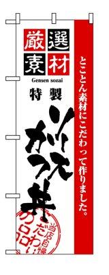 【ソースかつ丼】のぼり旗