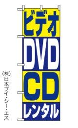 【ビデオ DVD CDレンタル 】のぼり旗