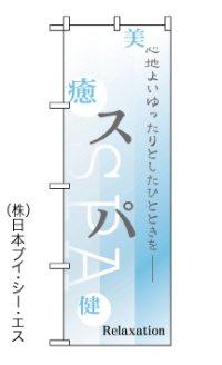 【スパ】温泉のぼり旗
