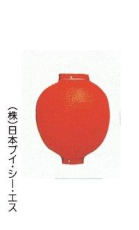 【10号丸型】ビニール提灯(赤)