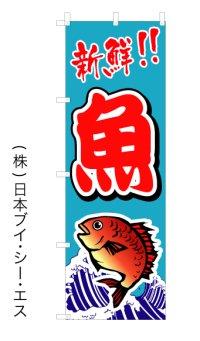【新鮮 魚】オススメのぼり旗