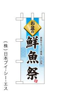 【鮮魚祭】ミニのぼり旗